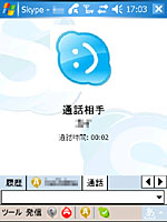 Skype for Pocket PC